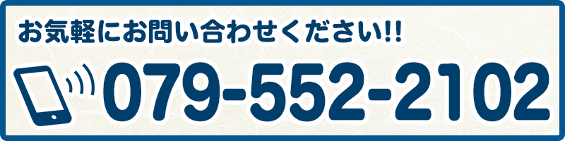 079-552-2102
